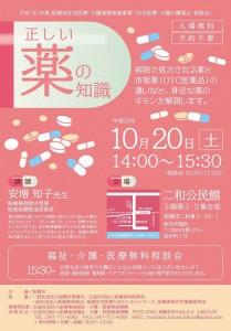 1810医療講演会_くすりA4ol-1