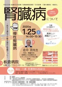 2001医療講演会_腎臓病非_re